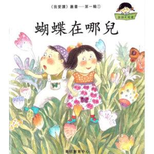 中文圖書-我我愛讀
