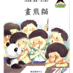 中文圖書-我愛讀