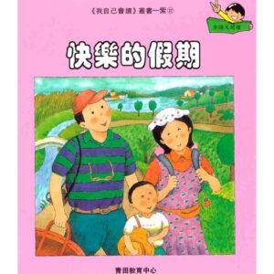 中文圖書-我自己會讀