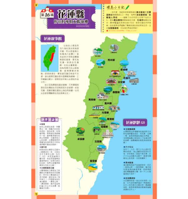 中文圖書-環遊台灣大探險