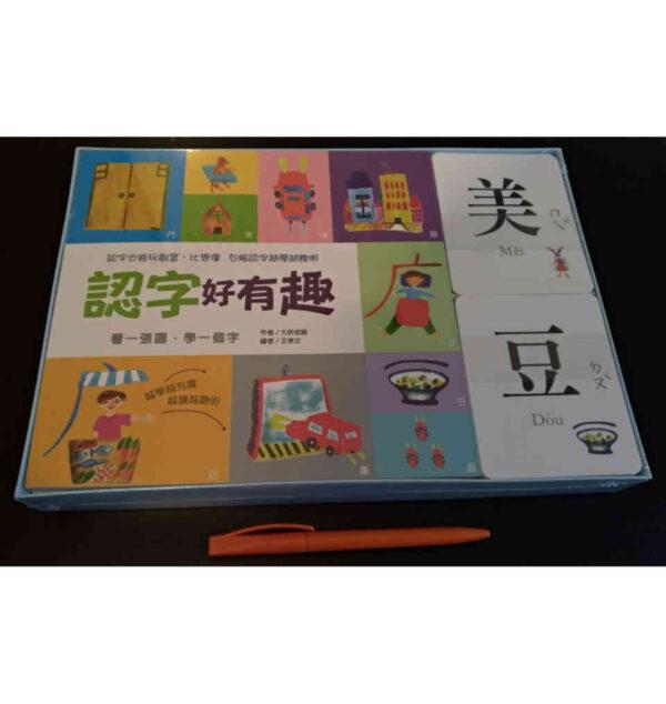 中文圖書-認字好有趣